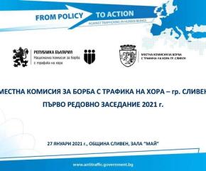 Местната комисия за борба с трафика на хора - Сливен  проведе първото си редовно заседание за 2021 г.