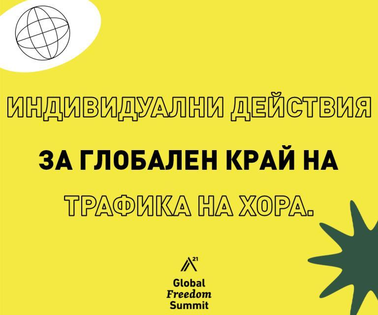 За поредна година Местната комисия за борба с трафика на хора – гр. Сливен се включва в една от най-мащабните информационни кампании в света против трафика...
