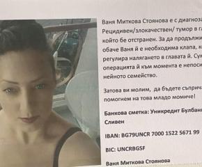 Млада жена от Сливен има спешна нужда от помощ