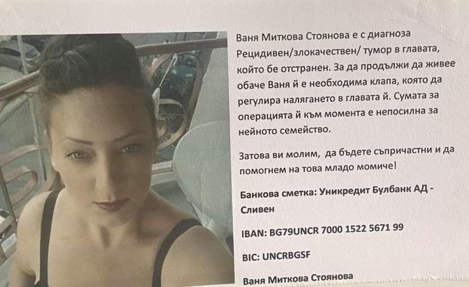 Тя е Ваня Стоянова от Сливен. На 34 години. Животът й, както и на семейството се преобръща през декември миналата година. Тогава в болница в България откриват...
