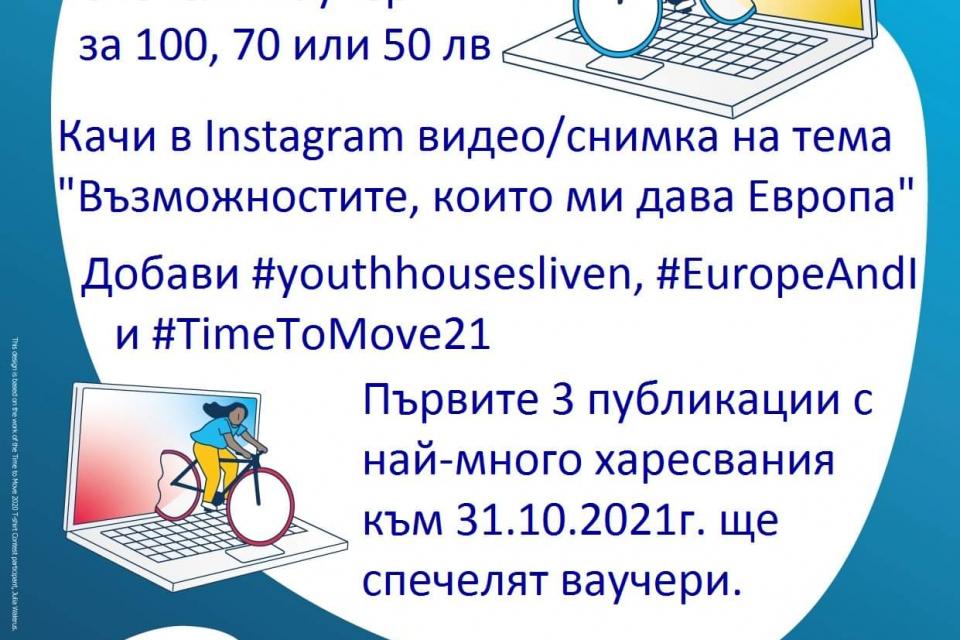 Всяка година месец октомври е посветен на популяризиране на единната европейска информационна мрежа за младежи Евродеск. В рамките на месеца в цяла Европа...