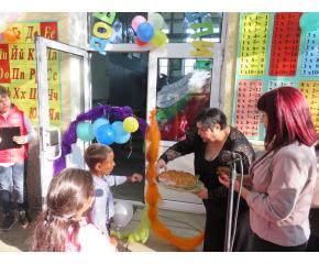 С много вълнение откриха учебната година в Болярово