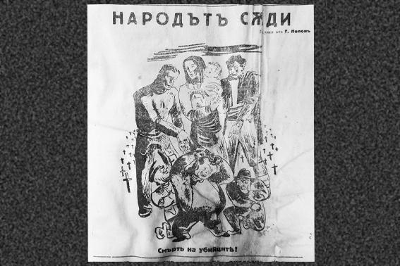 """В Ямболския православен храм """"Св. Георги"""" днес ще бъде отслужен молебен в памет на разстреляните на 19 февруари през 1945 г. 72-ма видни общественици от..."""