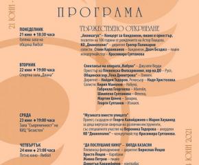 """Музикалните празници """"Златната Диана"""" започват на 21 юни в Ямбол и ще продължат четири дни"""