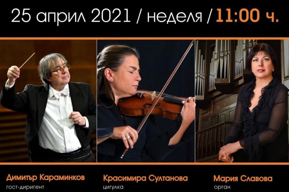 Концерт за орган и цигулка ще звучи в залата на ямболския Безистен на Цветница, 25 април, неделя, от 11:00 часа. Музикалното матине, част от концертната...