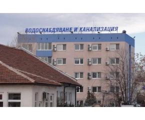 МВР и ДАНС проверяват ВиК-Пловдив
