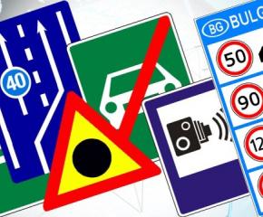 Над 1200 пътни знака изчезнаха или бяха изпочупени само за година у нас