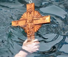 Над 1500 души празнуват Йордановден днес в Ямбол