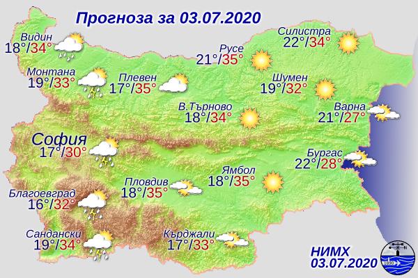 Днес над Централна и Източна България ще бъде предимно слънчево, докато над Западна ще се развива купеста и купесто-дъждовна облачност и ще има краткотрайни...