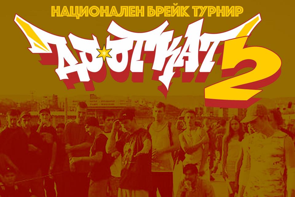 """На 4 септември, събота, в Лятното кино на Ямбол ще се проведе Национален брейкденс турнир """"До откат 2"""".  Участие ще вземат състезатели от цяла България...."""