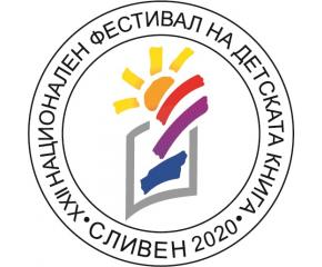 Национален фестивал на детската книга ще се проведе от 23 до 25 септември в Сливен