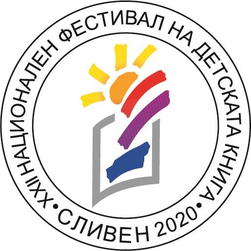 Двадесет и второто издание на традиционно провеждания през месец май Национален фестивал на детската книга – Сливен, 2020, организиран от Регионална библиотека...