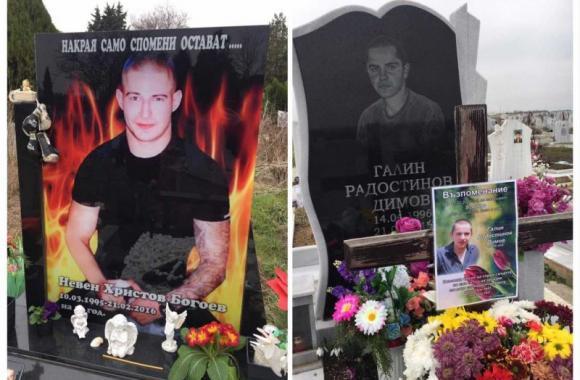 21 февруари 2016 година - денят, който беляза две семейства и принуди бургаски майки да хвърлят пръст върху тленните останки на децата си, съобщават от...