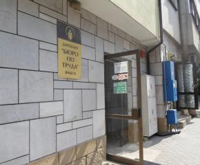 Най-много безработни са регистрирани в община Болярово
