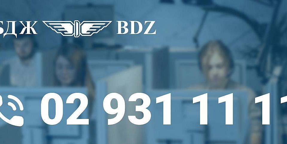 БДЖ въвежда нов национален информационен телефон с номер 02/931 11 11, който ще замени 0700 10 200. По този начин клиентите на железопътния оператор...