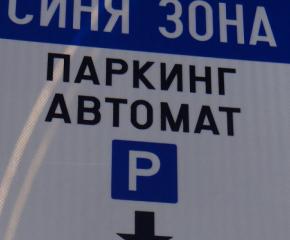 Нови услуги за паркиране на територията на община Ямбол