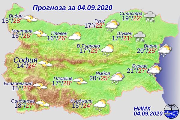 Днес с преминаването на студен атмосферен фронт над Източна България ще е предимно облачно с валежи от дъжд, на места в североизточните райони временно...