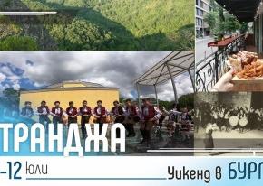 Община Бургас организира уикенд на Странджата
