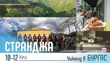 Запознайте се с магичната сила на Странджа в предстоящия тематичен уикенд на 11,12 и 13 юли , организиран от Община Бургас. Това съобщиха от пресцентъра...