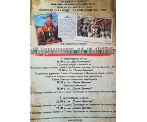 Община Сливен кани гражданите и гостите на града заедно да отбележат Съединението на България