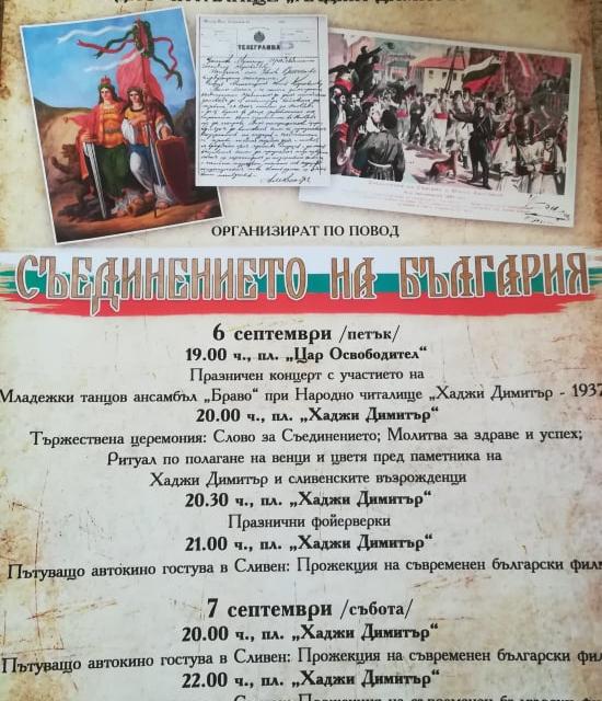 Община Сливен кани гражданите и гостите на града заедно да отбележим 134 години от Съединението...