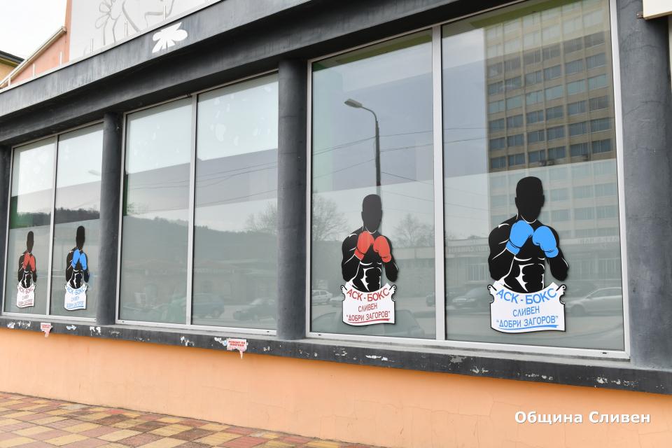 Община Сливен извърши ремонт на помещение в сградата на бившите хали, с което осигури условия за тренировки на Армейски спортен клуб по бокс. Основно са...