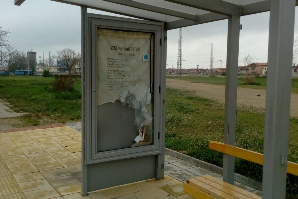 """За пореден вандалски акт съобщиха от Общинско предприятие """"Озеленяване"""". Този път обект на серията от набези са спирки на градския транспорт. Разрушена..."""