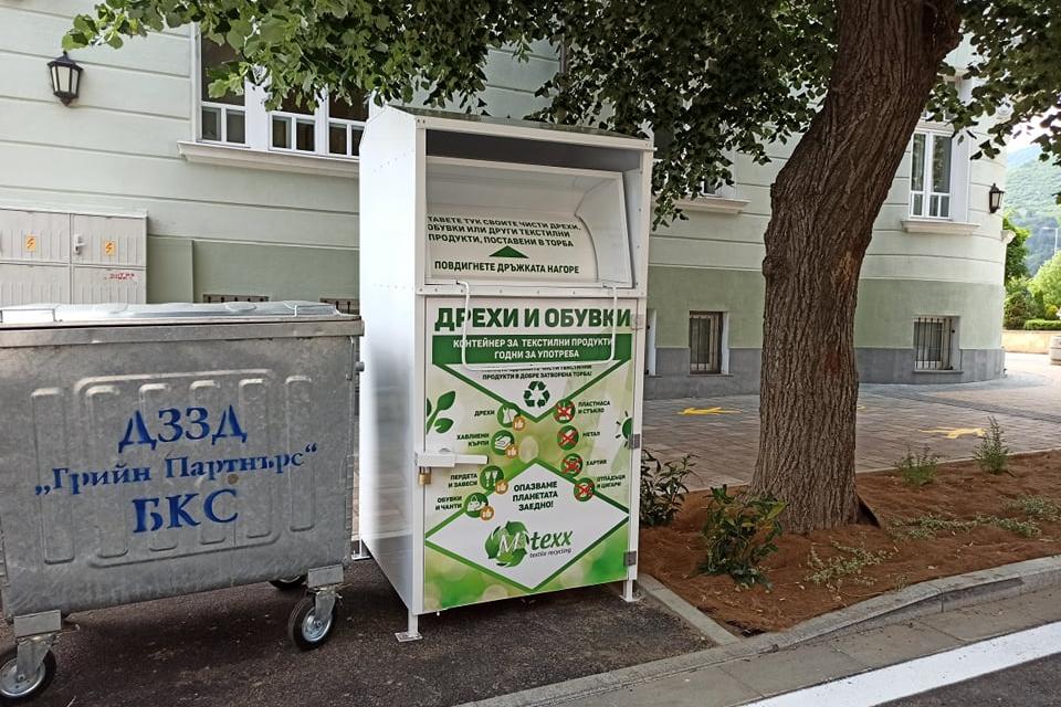 Община Сливен въвежда система за разделно събиране на отпадъци от текстил и обувки. Целта е те да се отделят от общия поток битови отпадъци, да се предотврати...