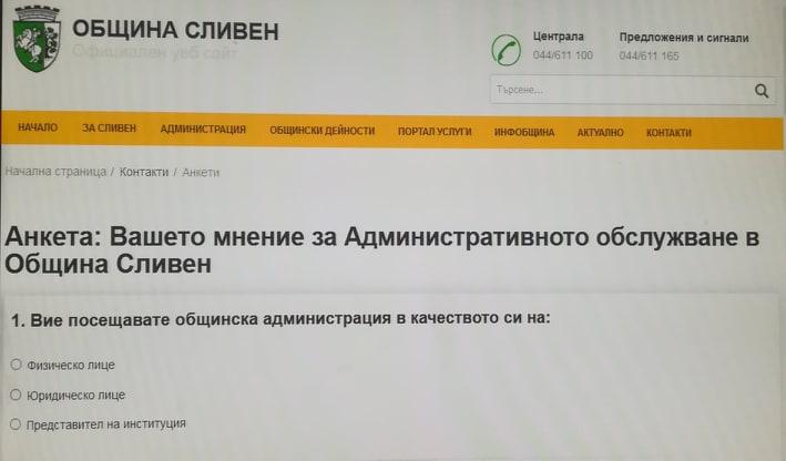 Община Сливен стартира анкета за измерване удовлетвореността на гражданите от нивото на административното обслужване. Тя е публикувана в сайта на Общината...