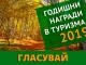 Община Сливен и театралният фестивал на Тополовград водят в гласуването за наградите за туризма