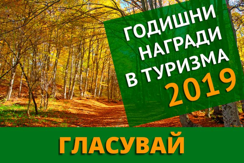 Днес приключва електронното гласуване за четвъртите Годишни награди в туризма-2019 година. Сред общините в категория за културно-исторически туризъм засега...