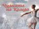"""Община Сливен ви кани на балетния спектакъл """"Чудесата на Коледа"""""""