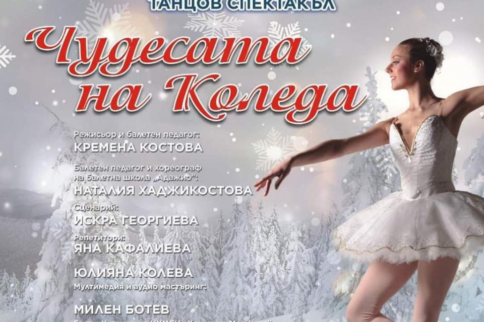 """Община Сливен кани всички жители и гости на града на коледен балетен спектакъл """"Чудесата на Коледа"""". В него участват над 140 деца и подрастващи, възпитаници..."""
