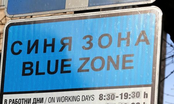 """На 1 август 2021 г., ще бъдат въведени в експлоатация отсечки, включени в Синя зона, намиращи се между ул. """"Г.С.Раковски"""", ул.""""Антим 1"""" и ул.""""Михаил Колони"""",..."""