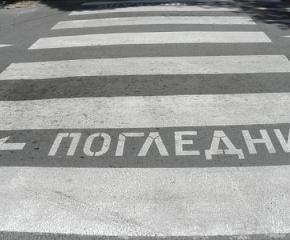 Община Сливен започна инициатива по осветяване на пешеходни пътеки