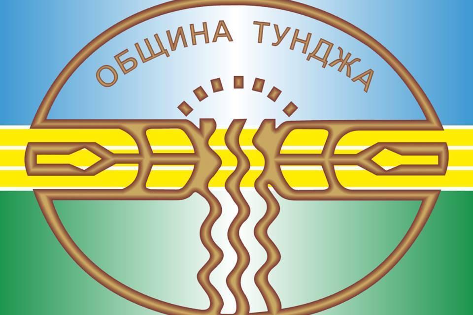 """На 23.04.2020 г. Община """"Тунджа"""" подписа с Управляващия орган на Оперативна програма """"Развитие на човешките ресурси"""" Допълнително споразумение за изменение..."""