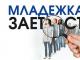 """Община """"Тунджа"""" кандидатства по Проект """"Нова възможност за младежка заетост"""""""