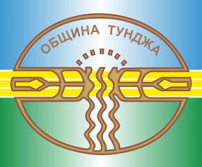 Община Тунджа осигури равен достъп до образование на всички ученици