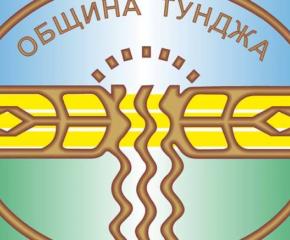 Община Тунджа стартира проектно предложение за популяризиране на местното наследство
