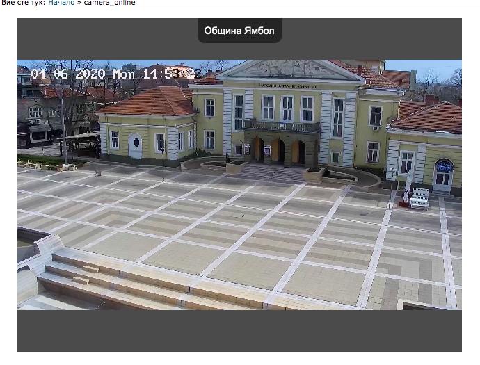 амера за онлайн видеонаблюдение беше монтирана на покрива на сградата на Община Ямбол. Гражданите вече могат да наблюдават от дома си какво се случва в...