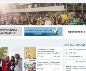 Община Ямбол с обновен сайт от 12 юли
