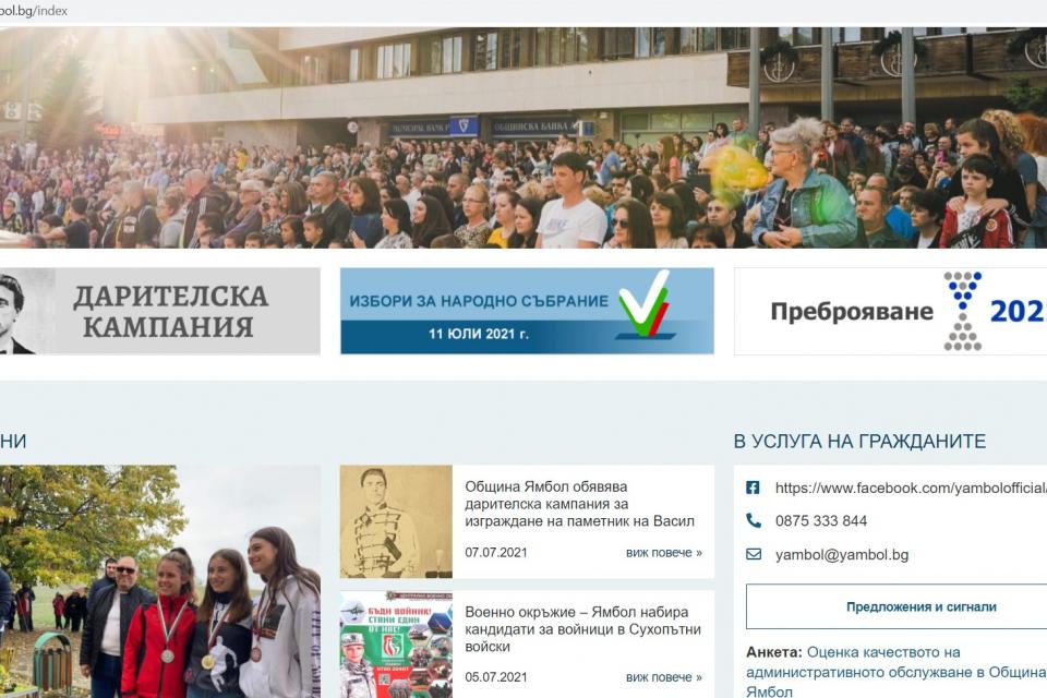 От понеделник, 12 юли 2021 година, сайтът на Община Ямбол (www.yambol.bg) е обновен. Община Ямбол се надява, че неговият вид (интерфейс) ще бъде много...