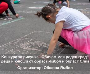 Община Ямбол обявява регионален конкурс за рисунка за деца и юноши