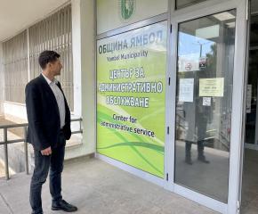 Община Ямбол призовава гражданите да използват и двата изнесени центъра за административно обслужване