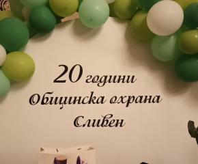 """""""Общинска охрана и СОТ-Сливен"""" отбеляза 20 години от своето създаване"""