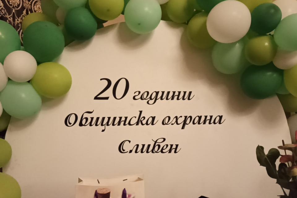 """20 години от своето създаване отбеляза общинската фирма """"Общинска охрана и СОТ"""". В нея работят над 180 човека. Управителят Петко Чолаков заяви пред гости,..."""