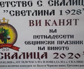 Общински празник на виното в село Скалица