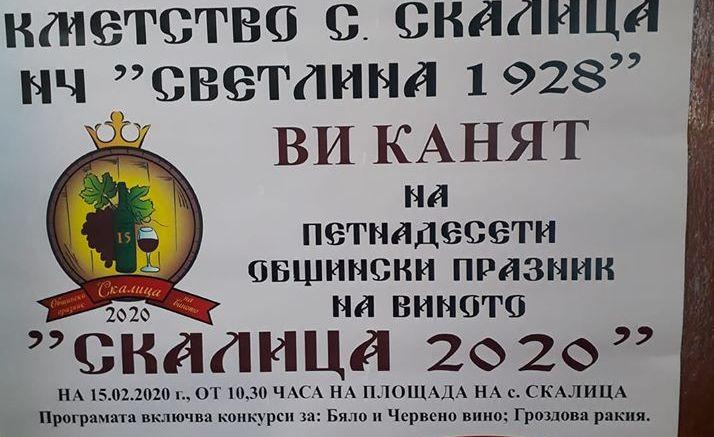 """Петнадесети общински празник на виното ще се проведе на 15-ти февруари 2020 г., от 10.30 часа, в с. Скалица. Организатори на празника са община """"Тунджа"""",..."""