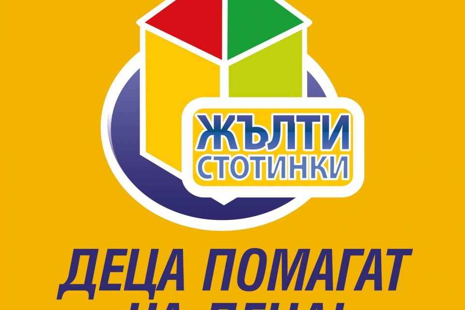 """Днес ще ви запознаем с националната кампания Жълти Стотинки. Акцията стартира на 1 март 2008 година и е под мотото """"Деца помагат на деца"""". Сред главните..."""