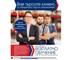 Обучение за строителни фирми от Сливенска област през юни
